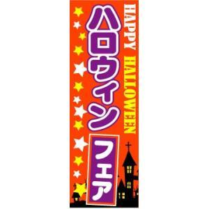 のぼり のぼり旗 ハロウィン フェア HAPPY HALLOWEEN|sendenjapan
