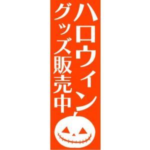 のぼり のぼり旗 ハロウィングッズ販売中|sendenjapan