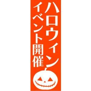 のぼり のぼり旗 ハロウィンイベント開催|sendenjapan
