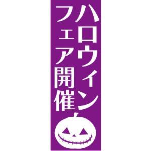 のぼり のぼり旗 ハロウィンフェア開催|sendenjapan