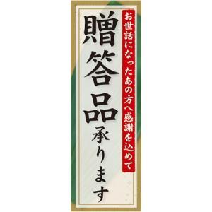 のぼり ギフト 贈り物 贈答品 贈答品承ります のぼり旗|sendenjapan