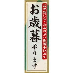 のぼり ギフト カタログ お歳暮 承ります のぼり旗|sendenjapan