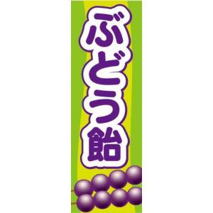 のぼり 縁日 屋台 お祭り ぶどう飴 のぼり旗|sendenjapan