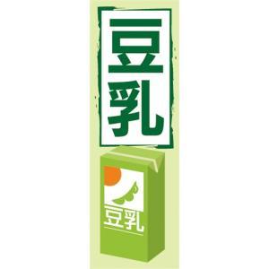 のぼり 豆乳 とうにゅう のぼり旗|sendenjapan