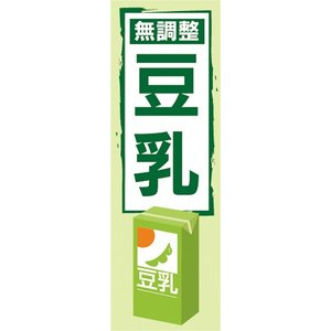 のぼり 無調整 豆乳 とうにゅう のぼり旗|sendenjapan