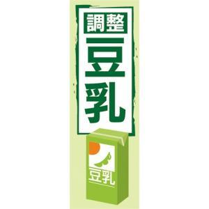 のぼり 調整 豆乳 とうにゅう のぼり旗|sendenjapan