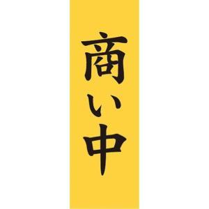 のぼり お店 店舗 商い中 のぼり旗|sendenjapan