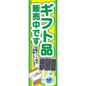 のぼり ギフト 贈り物 贈答品 ギフト品 販売中です のぼり旗|sendenjapan