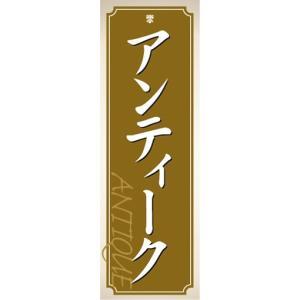 のぼり コレクション 骨董品 アンティーク のぼり旗 sendenjapan