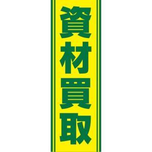 のぼり リサイクル リユース 資材買取 のぼり旗|sendenjapan