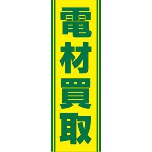 のぼり リサイクル リユース 電材買取 のぼり旗|sendenjapan