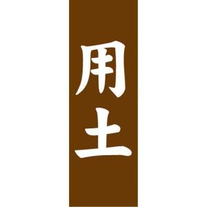 のぼり 用土 肥料 用土 のぼり旗|sendenjapan