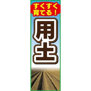 のぼり 用土 肥料 すくすく育てる! 用土 のぼり旗|sendenjapan