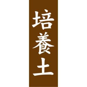 のぼり 用土 肥料 培養土 のぼり旗|sendenjapan
