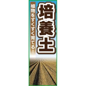 のぼり 用土 肥料 植物をすくすく育てる! 培養土 のぼり旗|sendenjapan