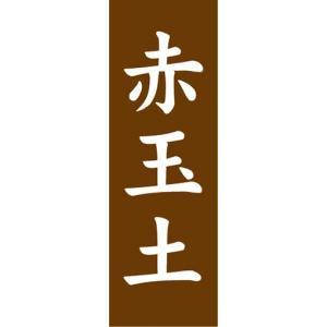 のぼり 用土 肥料 赤玉土 のぼり旗|sendenjapan