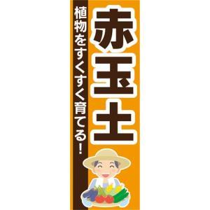 のぼり 用土 肥料 植物をすくすく育てる! 赤玉土 のぼり旗|sendenjapan