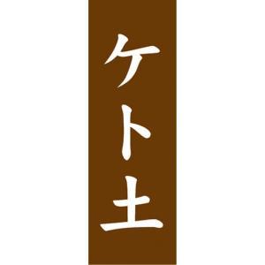 のぼり 用土 肥料 ケト土 のぼり旗|sendenjapan