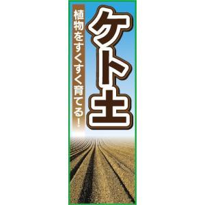 のぼり 用土 肥料 植物をすくすく育てる! ケト土 のぼり旗|sendenjapan