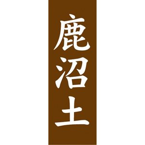 のぼり 用土 肥料 鹿沼土 のぼり旗|sendenjapan