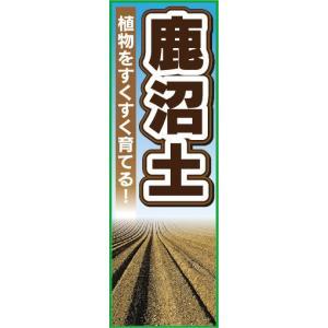 のぼり 用土 肥料 植物をすくすく育てる! 鹿沼土 のぼり旗|sendenjapan