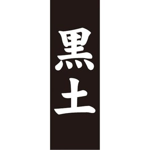 のぼり 用土 肥料 黒土 のぼり旗|sendenjapan