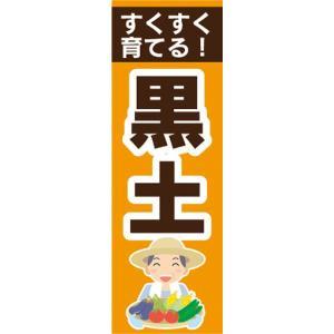 のぼり 用土 肥料 すくすく育てる! 黒土 のぼり旗|sendenjapan