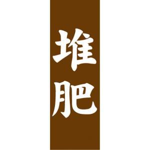 のぼり 用土 肥料 堆肥 のぼり旗|sendenjapan