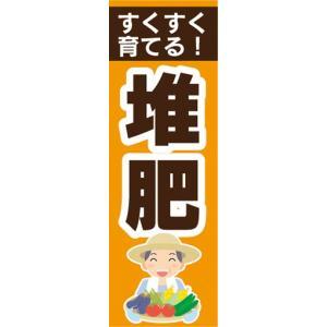 のぼり 用土 肥料 すくすく育てる 堆肥 のぼり旗|sendenjapan