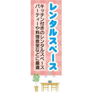 のぼり 貸しスペース レンタルスペース のぼり旗|sendenjapan