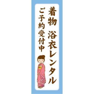 のぼり 貸し衣裳 着物 浴衣 レンタル ご予約受付中 のぼり旗|sendenjapan