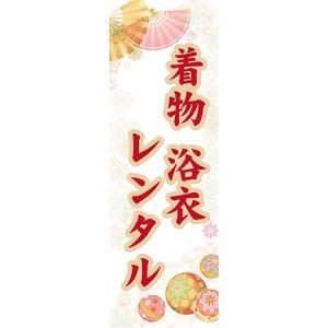 のぼり 貸し衣裳 着物 浴衣 レンタル のぼり旗|sendenjapan