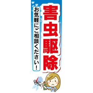 のぼり 駆除 害虫駆除 お気軽にご相談ください! のぼり旗|sendenjapan
