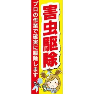 のぼり 駆除 害虫駆除 プロの作業で確実に駆除します のぼり旗|sendenjapan