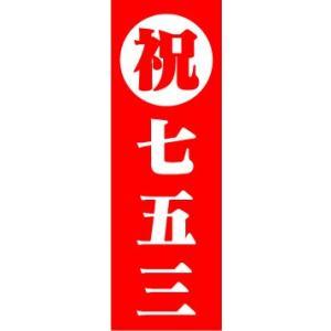 のぼり のぼり旗 祝 七五三|sendenjapan