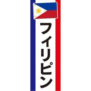 のぼり アジア フィリピン Philippine のぼり旗|sendenjapan