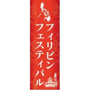 のぼり アジア フィリピン Philippine フィリピンフェスティバル のぼり旗|sendenjapan