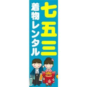のぼり のぼり旗 七五三 着物レンタル|sendenjapan