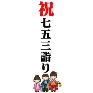 のぼり のぼり旗 祝 七五三詣り|sendenjapan
