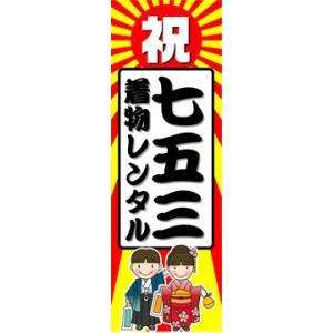 のぼり のぼり旗 祝 七五三 着物レンタル|sendenjapan