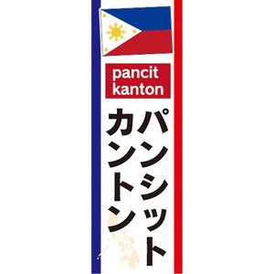 のぼり フィリピン料理 パンシット・カントン pancit kanton のぼり旗