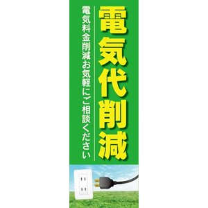 のぼり 電気 電気代 電気代削減 のぼり旗|sendenjapan