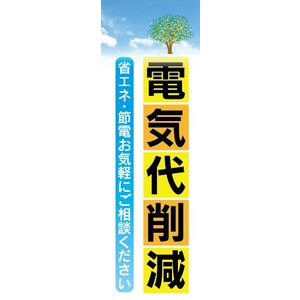 のぼり 電気 電気代 電気代削減 省エネ・節電 のぼり旗|sendenjapan