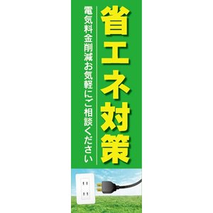 のぼり 電気 ガス 水道 省エネ対策 のぼり旗|sendenjapan