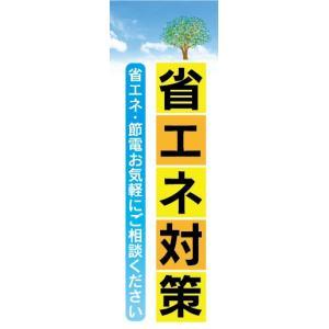 のぼり 電気 ガス 水道 省エネ対策 省エネ・節電 のぼり旗|sendenjapan