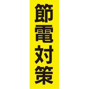 のぼり 電気 電気代 節電対策 のぼり旗|sendenjapan