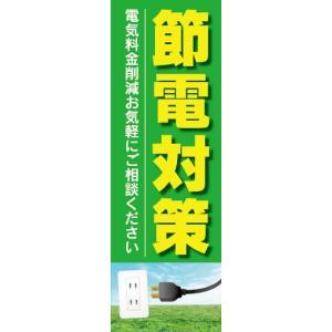 のぼり 電気 電気代 節電対策 電気料金削減 のぼり旗|sendenjapan