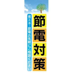 のぼり 電気 電気代 節電対策 省エネ・節電 のぼり旗|sendenjapan