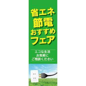 のぼり 電気 ガス 水道 省エネ・節電 おすすめフェア のぼり旗|sendenjapan