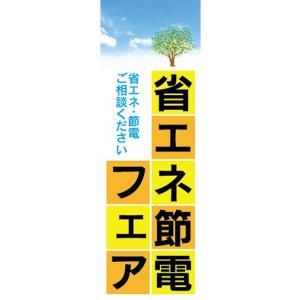 のぼり 電気 ガス 水道 省エネ・節電フェア のぼり旗|sendenjapan